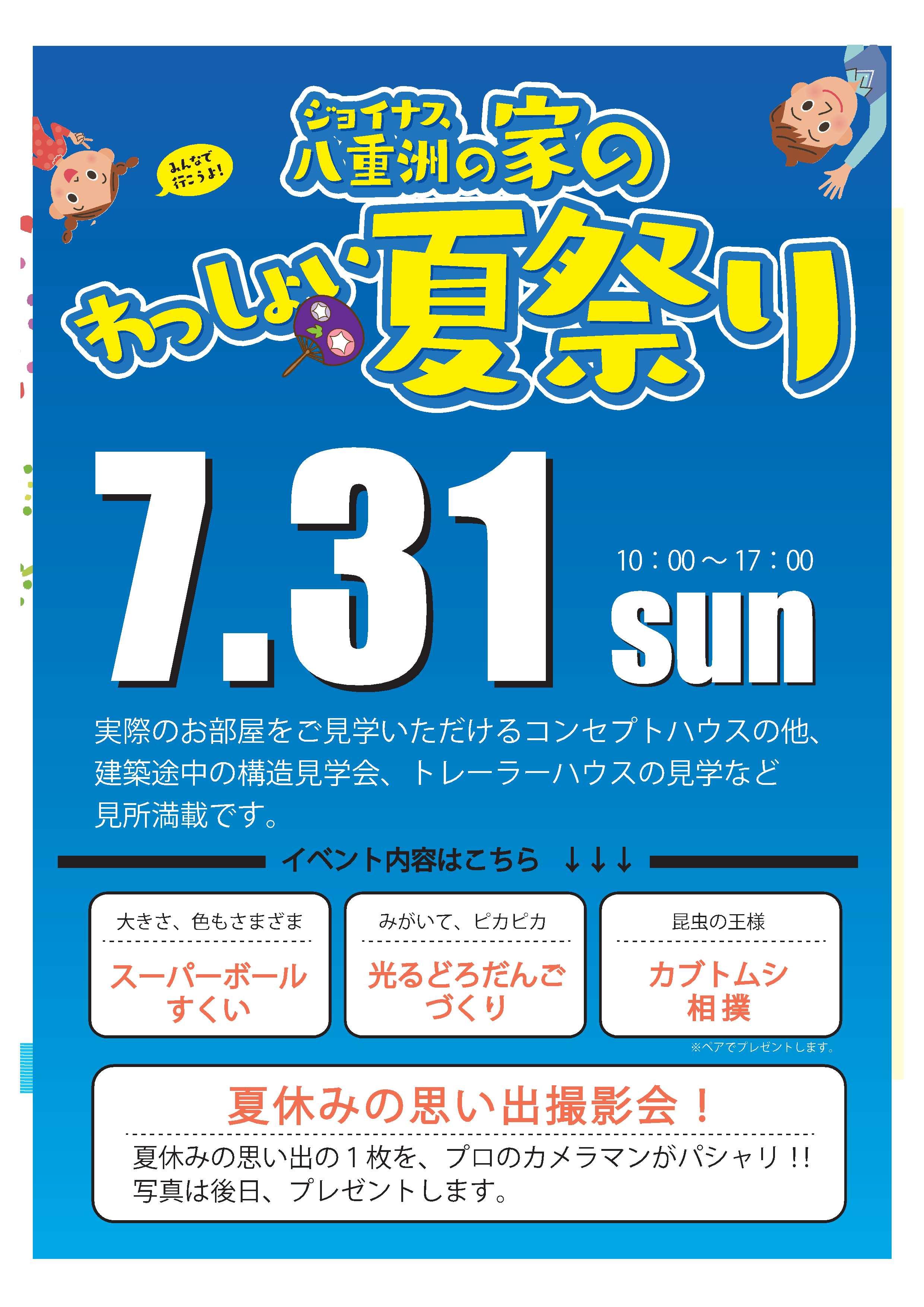 西戸崎夏祭りラミ