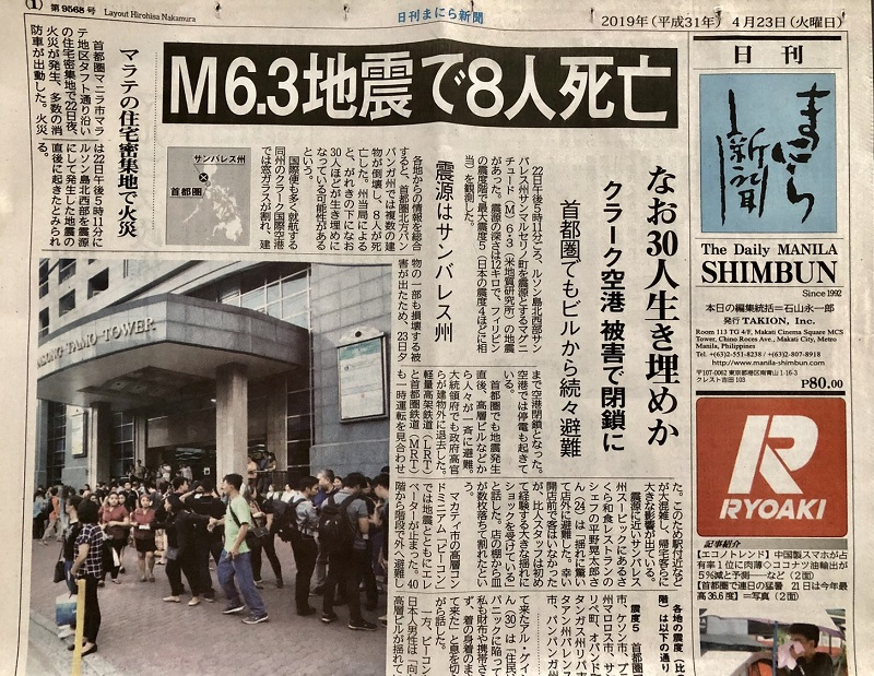 本日 の 地震 日本
