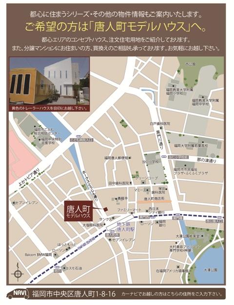 唐人町地図⑧