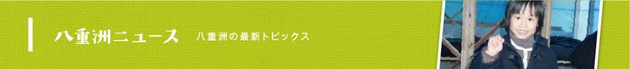 八重洲ブログ