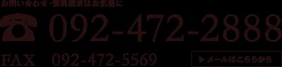 お問い合わせ・資料請求はお気軽に 電話092-472-2888 ファックス092-472-5569