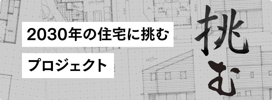 2030年の住宅に挑むプロジェクト