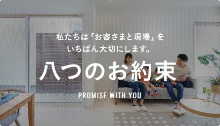 八つのお約束