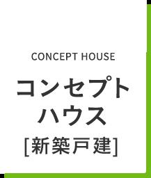 コンセプトハウス [新築戸建]