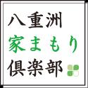 八重洲家まもり倶楽部のロゴ