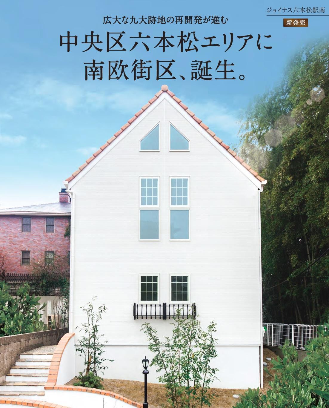 六本松駅南外観