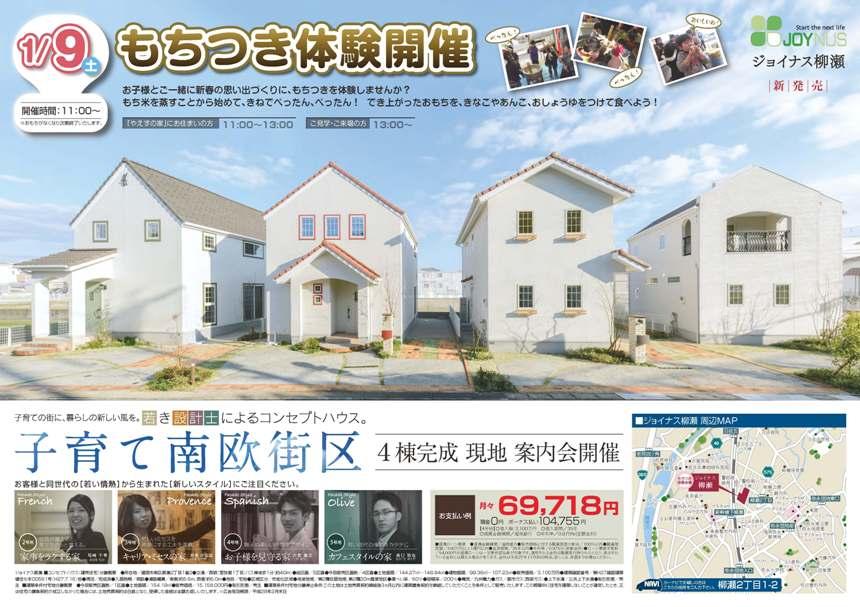 2016_柳瀬+新宮和もちつき最終_ページ_1