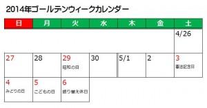 GWカレンダー