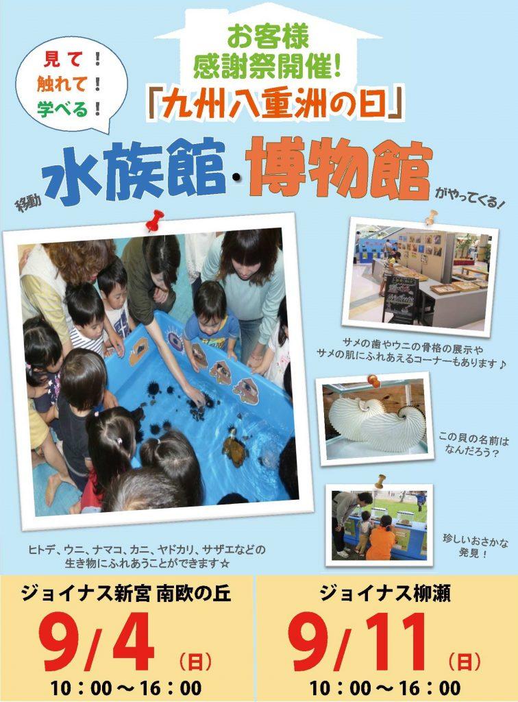 八重洲の日イベントチラシ.ai-3
